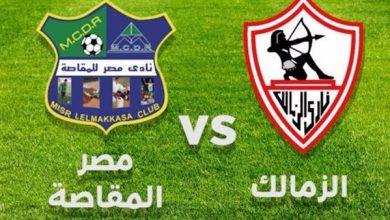 صورة موعد مباراة الزمالك ضد مصر المقاصة في الدوري المصري