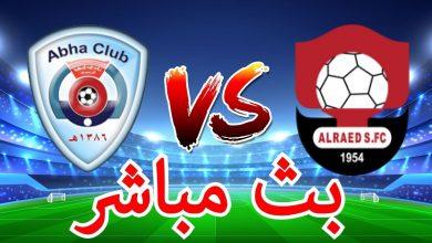صورة بث مباشر مباراة أبها والرائد في كأس الأمير محمد بث سلمان