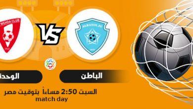 صورة مباراة الباطن والوحدة في كأس الأمير محمد بن سلمان