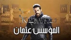 صورة مسلسل قيامة عثمان الحلقة 48 من سينقذ عثمان