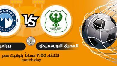 صورة مباراة المصري البور سعيدي وبيراميدز في الدوري المصري