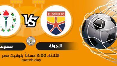 صورة نتيجة مباراة الجونة وسموحة في الدوري المصري الممتاز