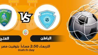 صورة مباراة الباطن والفتح في كأس الأمير محمد بن سلمان