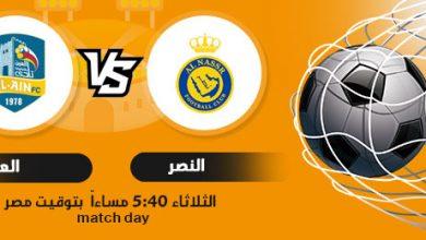صورة مباراة النصر والعين في كأس خادم الحرمين