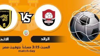 صورة مباراة الرائد والاتحاد 20 مارس 2021  في الدوري السعودي