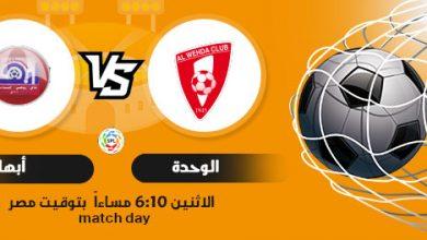 صورة مباراة الوحدة وأبها في الدوري السعودي