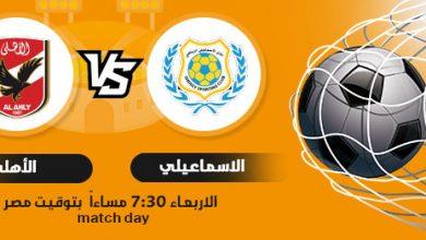 صورة مباراة الإسماعيلي والأهلي في الدوري المصري الممتاز