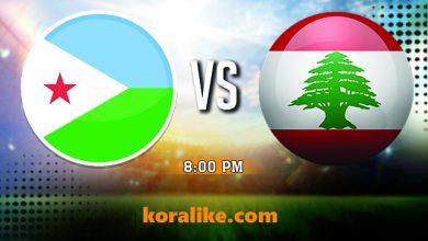 صورة مباشر | مشادة مباراة لبنان وجيبوتي بث مباشر اليوم